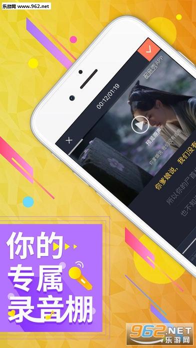 配音秀app新版v7.8.4截图0