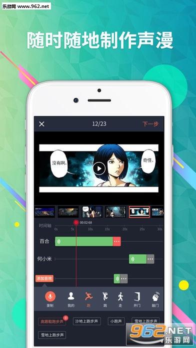 配音秀app新版v7.8.4截图2