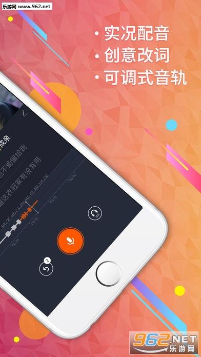 配音秀app新版v7.8.4截图1