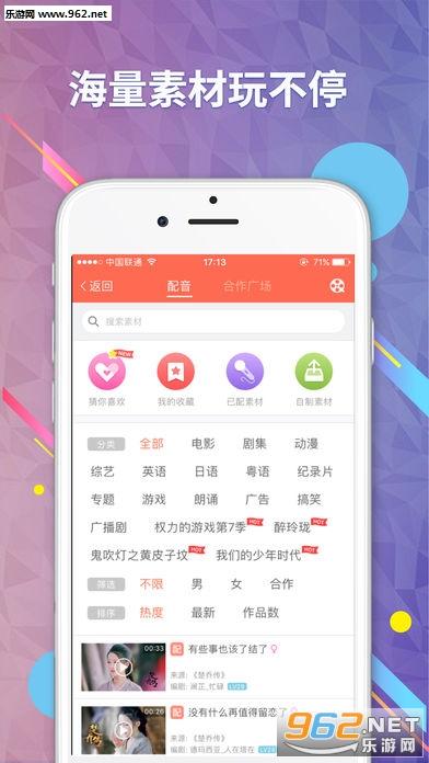 配音秀app新版v7.8.4截图3