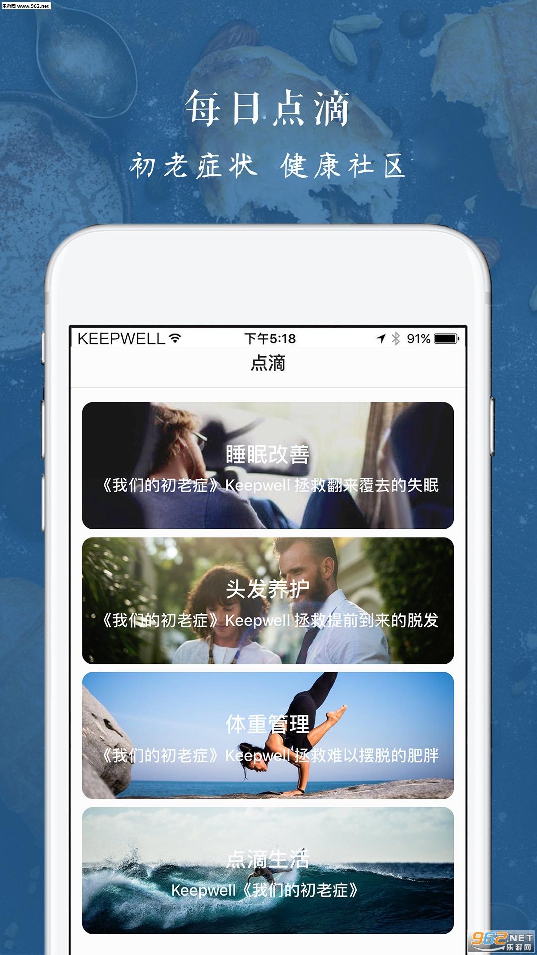 Keepwell appv3.1.0_截图