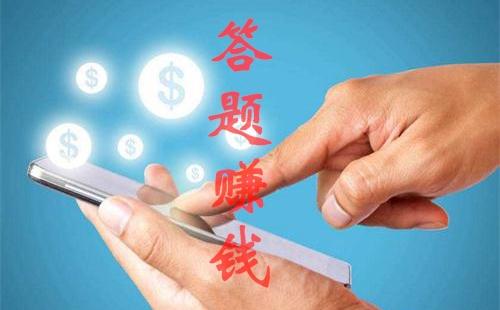 答题赚钱app下载_答题赚钱软件是真的吗_乐游网