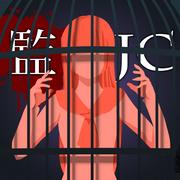 监禁JC汉化破解版v1.0