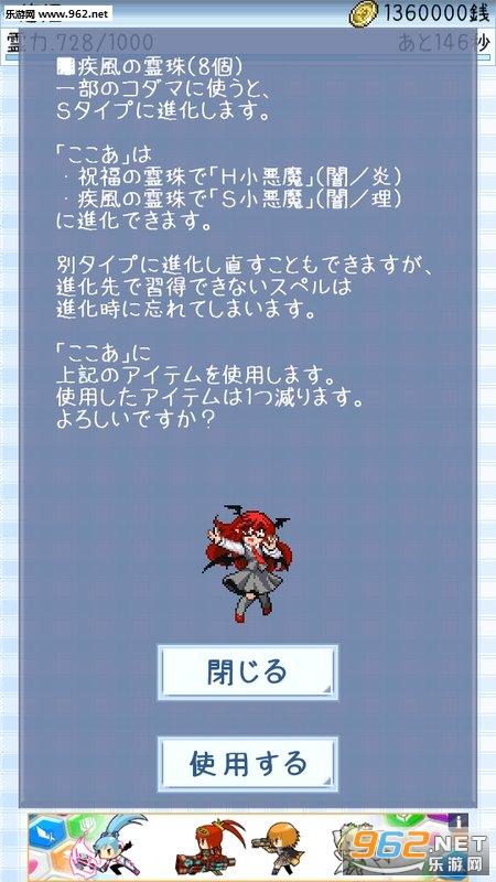 东方玉灵姬全角色解锁版v2.4.2_截图5