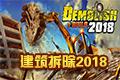 建筑拆除2018(Demolish Build 2018)破解中文版