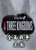全面战争:三国官方中文版