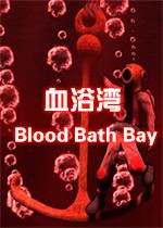 血浴湾(Blood Bath Bay)