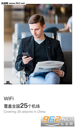机场WiFi免费app0.1_截图