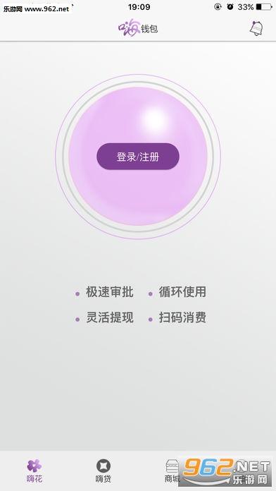 嗨袋安卓版1.1.6_截图