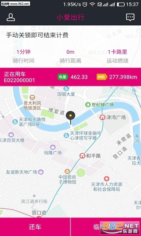 小爱出行安卓版1.1.6_截图