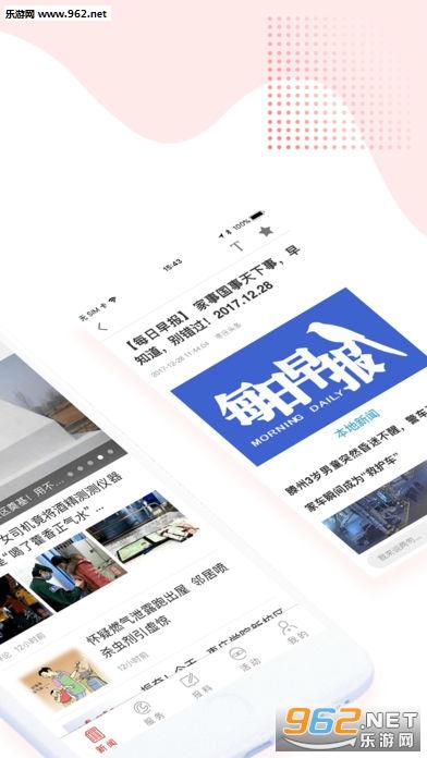 枣庄头条手机客户端v3.4.01_截图