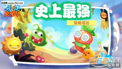 植物大战萝卜4手游官方版v1.0_截图