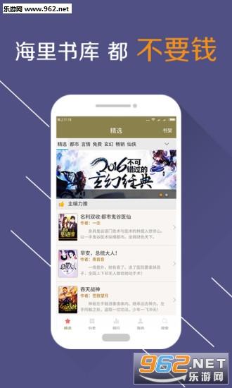 口袋免费小说安卓版v3.4.1_截图