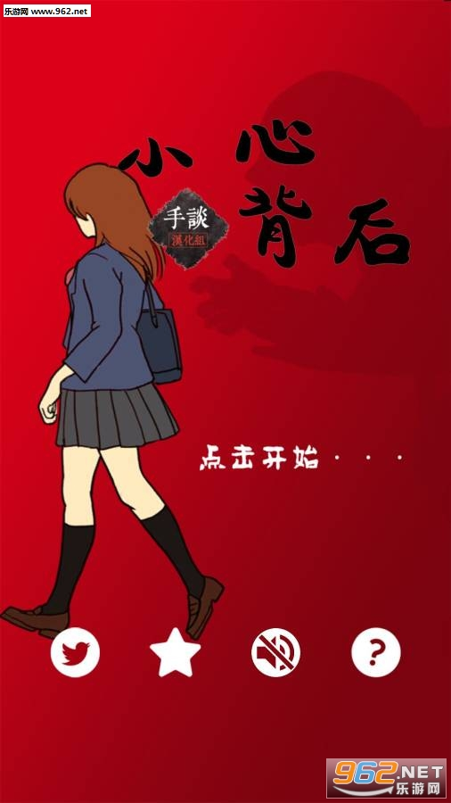 小心背后中文汉化版v1.2_截图