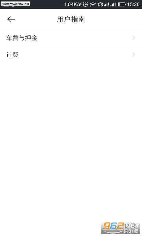 小爱出行电单车1.1.6_截图