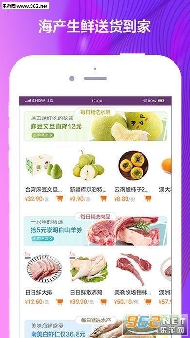 爱上苏果安卓版3.0_截图