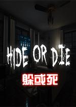 躲或死(Hide Or Die)