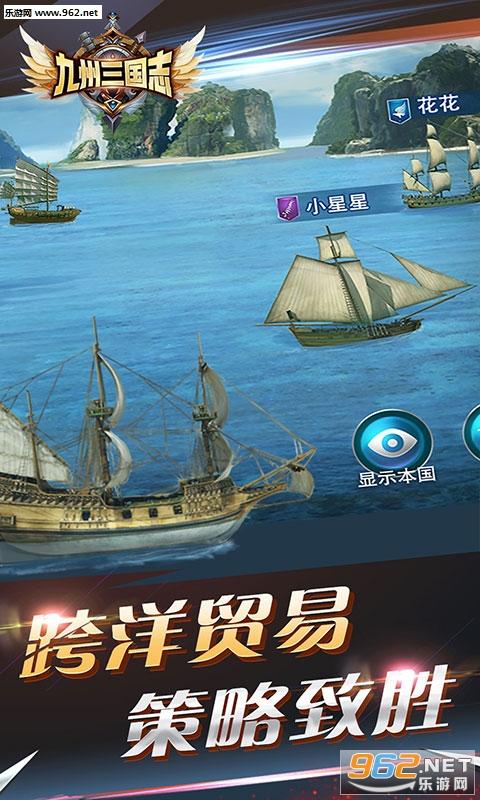 九州三国志安卓版v1.0_截图2
