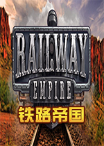 铁路帝国(Railway Empire)