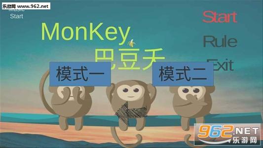 MonKey巴豆夭安卓版v1.1_截图