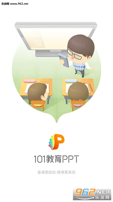 101教育PPT最新官方版v1.6.6_截图