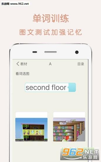 趣学世界小学英语app2.4.7_截图