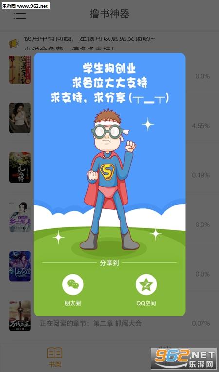 撸书神器app_截图