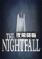 夜幕降临(TheNightfall)