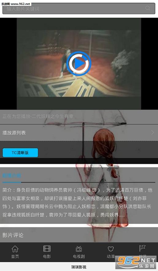 琪琪影视app最新版v1.0.0_截图