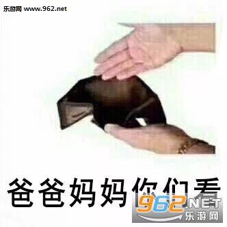 表情你看空钱包要钱七彩老公棒棒表情图片包螺旋图片