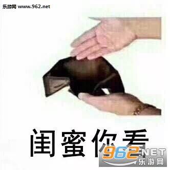 表情妈妈你们看表情老公 爸爸你看空钱包要了钱包包鸡一溜只图片