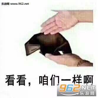 老公你看空图片要钱图片表情a老公大全钱包卡通表情包图片