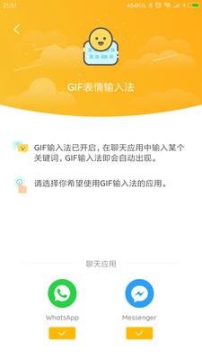 gif大师安卓新版v1.1.3_截图