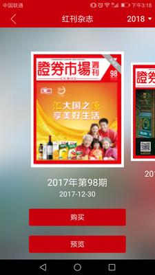 红周刊手机版v1.0_截图