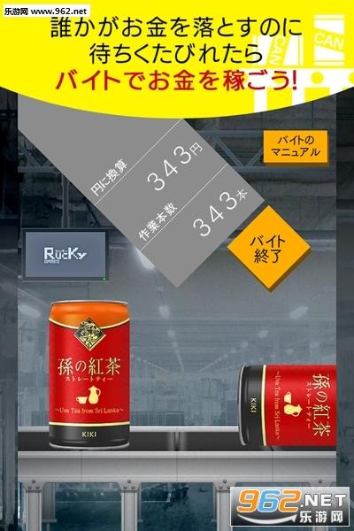 自动贩卖机饮料收藏汉化版v1.1.1_截图