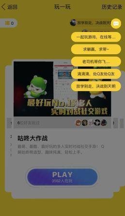 QQ玩一玩小游戏安卓版_截图