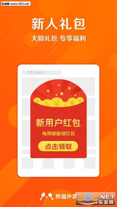熊猫外卖送代金券v1.0截图0