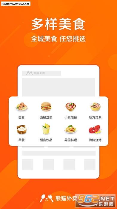 熊猫外卖送代金券v1.0截图1