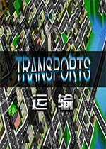 运输(Transports)