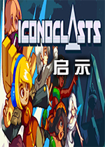 启示(Iconoclasts)