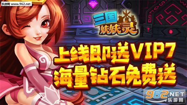 三国妖妖灵安卓版1.1_截图1