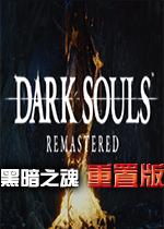 黑暗之魂重置版