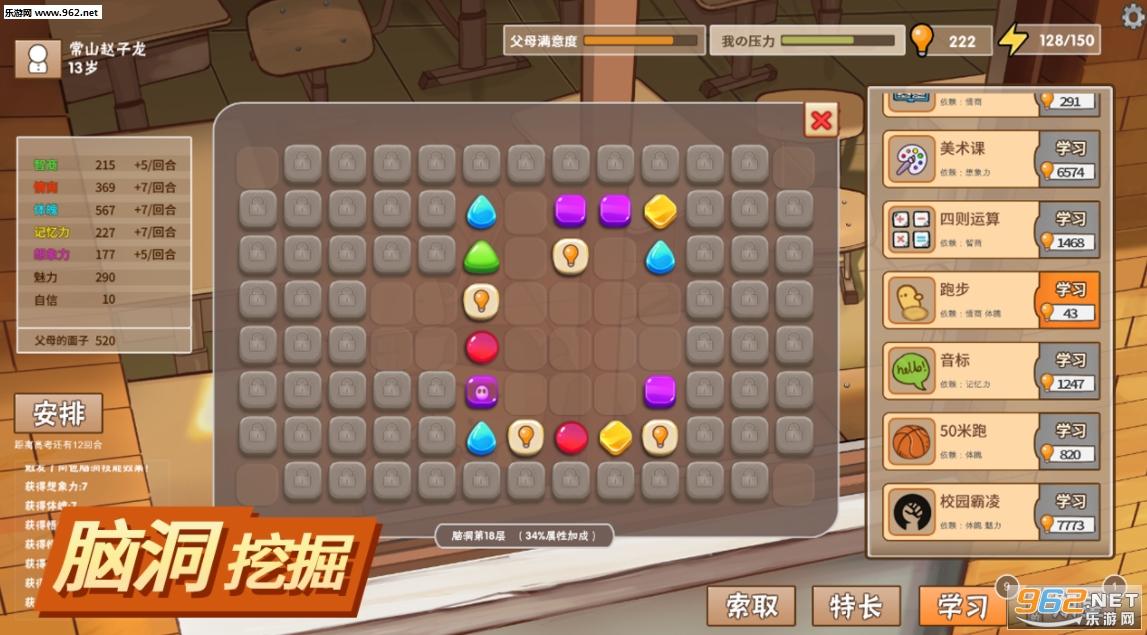 中国式家长手游完整版v2.0截图1