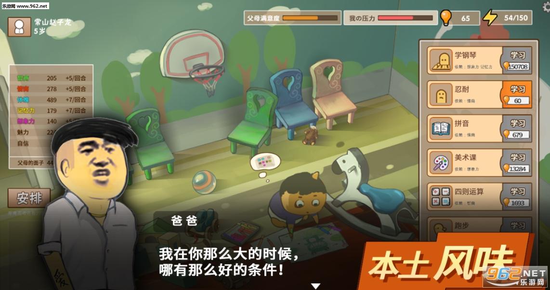 中国式家长手游完整版v2.0截图2