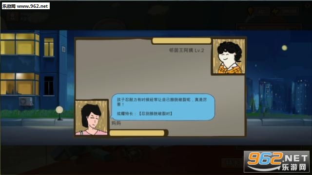 中国式家长Steam版[预约]截图0