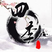 四季国风解谜手游iosv1.0
