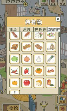 旅行青蛙手谈汉化版重生娱乐圈游戏攻略图片