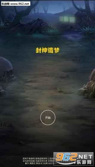 封神遗梦安卓破解版v1.9截图5