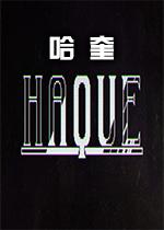 哈奎(Haque)