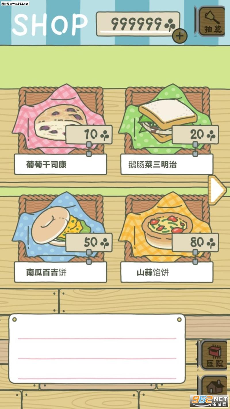 青蛙旅行无限三叶草破解版v1.0.0_截图0